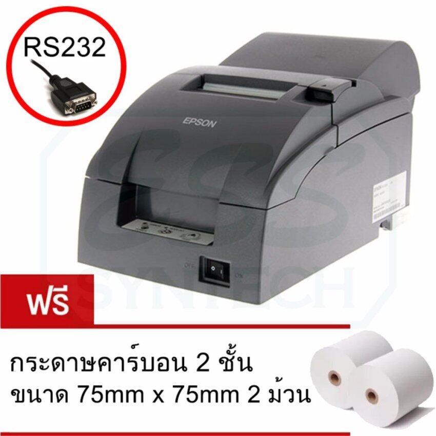 เครื่องพิมพ์ใบเสร็จแบบเก็บสำเนาได้ ระบบหัวเข็ม Epson รุ่น TM-U220A(RS-232) รับประกัน 13 เดือน