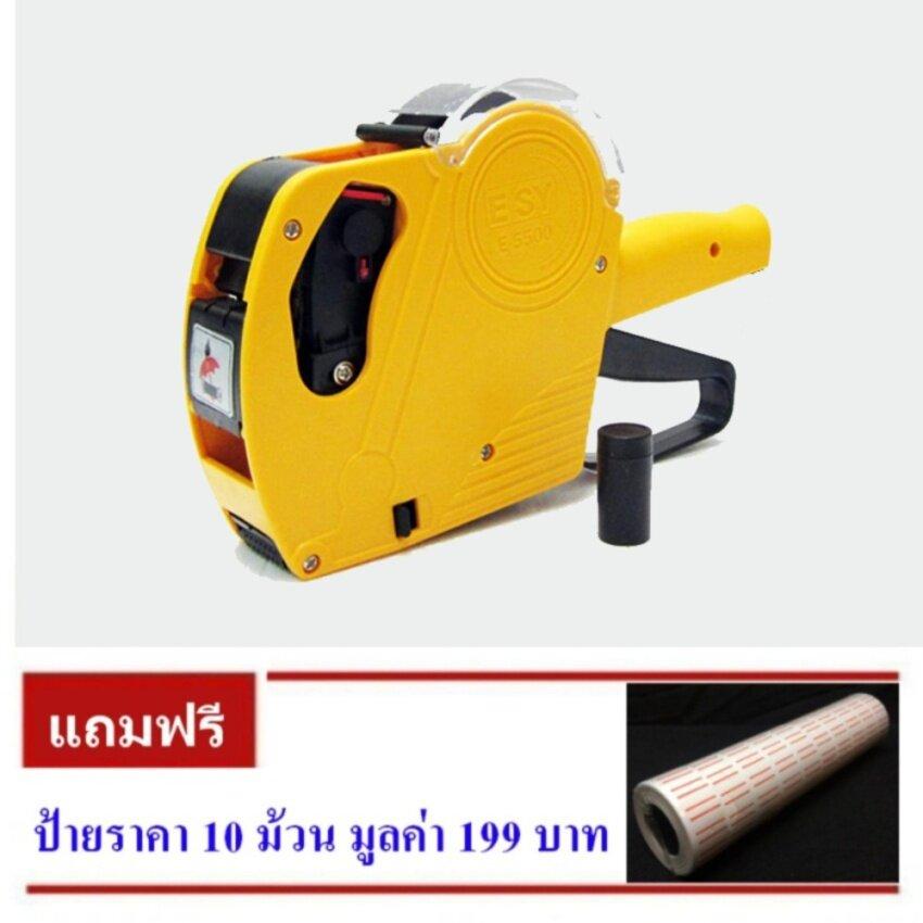 E'SY E-5500 สีเหลือง แถมฟรี!!! ป้ายราคา 10 ม้วน เครื่องตีป้ายราคา,เครื่องติดป้ายราคา,เครื่องยิงราคา