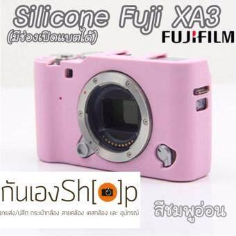 gunengshop เคสซิลิโคนยาง Fuji XA3 XA10 Silicone Case Cover Fuji X-A3 X-A10