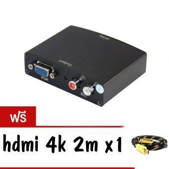 HDMI to VGA converter box มีเสียงด้วย
