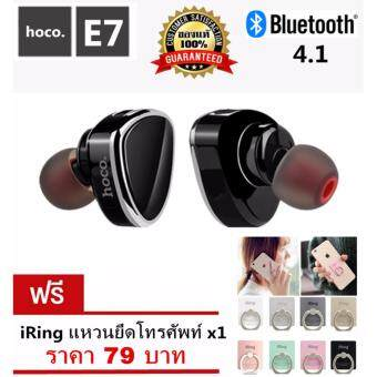 ประเทศไทย Hoco หูฟังบลูทูธขนาดจิ๋ว ไร้สาย ของแท้100% หูฟัง Premium Earphone Bluetooth Headset 4.1 รุ่น E7 (แถมฟรี iRing แหวนยึดโทรศัพท์)