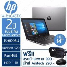 """HP Notebook 14-bs045TX 14""""HD / i3-6006U / 4GB / 1TB / 2Y onsite"""