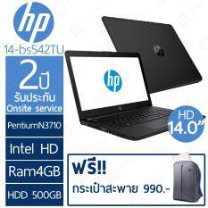 """HP Notebook 14-bs542TU 14""""HD / Pentium N3710 / 4GB / 500GB / 2Y onsite"""