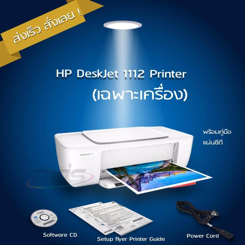 HP Printer Deskjet 1112 (เครื่องเปล่าไม่มีตลับหมึก)