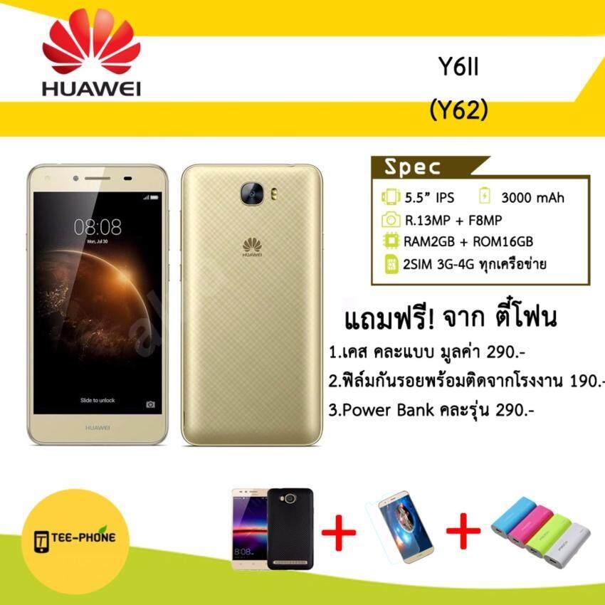 Huawei Y6II (Y62) 5.5 RAM2GB+ROM16GB-Gold แถมเคส+ฟิล์ม+PowerBank