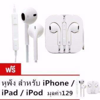 I GOUหูฟัง สำหรับ iPhone / iPad / iPod (สีขาว) ฟรี หูฟัง สำหรับ iPhone / iPad / iPod (สีขาว)                             หูฟัง สำหรับ iPhone / iPad / iPod (สีขาว) 1pcs มุลค่า129บาท