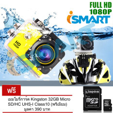 I-Smart 1080p Full Hd Video Camera Waterproof Sport Camera (สีเหลือง) Free Microsd 32 Gb ราคา 1,390 บาท(-27%)