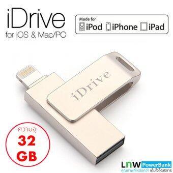 แฟลชไดร์ฟ iDrive iDiskk Pro 32GB สำรองข้อมูล iPhone,IPad OTG