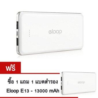 Eloop Powerbank E13 13000mAh - White (ซื้อ1แถม1 )