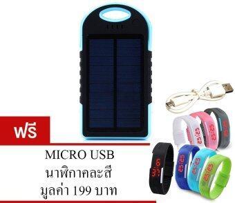 MPDC Power Bank Solar 50000 mAh รุ่น C2 BLUE แถมฟรี Micro USB + นาฬิกาดิจิตอล คละสี 1 เรือน