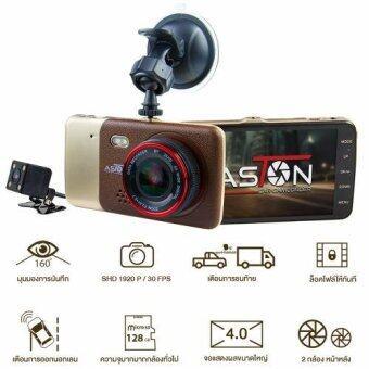 ASTON Intelligent 1920P กล้องติดรถยนต์ 2 กล้องหน้า-หลัง รุ่น intelligent (สีทอง) แถมฟรี Micro SD Card 8 GB มูลค่า 299 บาท (image 1)