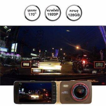 ASTON Intelligent 1920P กล้องติดรถยนต์ 2 กล้องหน้า-หลัง รุ่น intelligent (สีทอง) แถมฟรี Micro SD Card 8 GB มูลค่า 299 บาท (image 4)