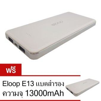 Eloop Power Bank 13000mAh รุ่น E13 (สีขาว) ฟรี Eloop E13 แบตสำรอง 13000mAh
