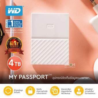 "WD New My Passport Ultra 2017 4TB USB 3.0 2.5"" (White)"