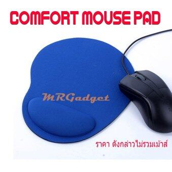 Mr-Gadget แผ่นรองเม้าส์พร้อมเจลรองข้อมือ แก้ปวดเมื่อย Mouse Pad with Gel Wrist Support (สีน้ำเงิน) (image 0)