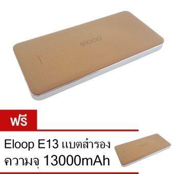 Eloop Power Bank 13000mAh รุ่น E13 (สีทอง) ฟรี Eloop E13 แบตสำรอง 13000mAh