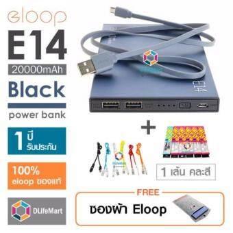 Eloop E14 20000mAh Power Bank (สีดำ) + สายชาร์จ Eloop 2in1 Cable แท้ (คละสี) แถมฟรี ซองผ้า eloop e14