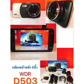 รุ่น D503 สีทอง กล้องติดรถยนต์กล้องหน้า