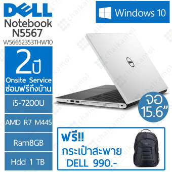 "Dell Inspiron 5567-W56652353THW10 15.6""HD / i5-7200U / R7 M445 / 8GB / 1TB / 2Y / Win10 (White)"