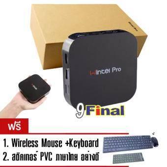 Wintel Pro CX-W8Pro Intel z8300 2GB /32 GB รับฟรี ... ultra slim wireless Mouse + keyboard + thai sticker สีดำ