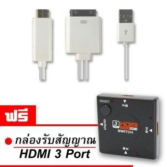 3IN1 HDMI Cable with USB (White) แถมฟรี กล่องรวมสัญญาณ HDMI 3 Port Switcher & Hub