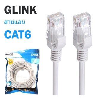 Glink UTP Cable Cat6 5Mสายแลนสำเร็จรูปพร้อมใช้งาน ยาว5เมตร(White)