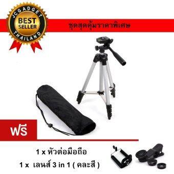 JC Gadget ขาตั้งกล้อง Tripod รุ่น TF-3110 (Sliver) แถมฟรี หัวต่อสำหรับมือถือ และเลนส์ 3 in 1 ( คละสี )