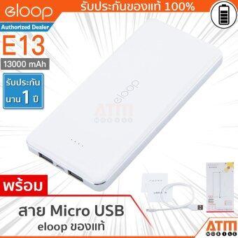 Eloop E13 Power Bank 13000mAh -สีขาว