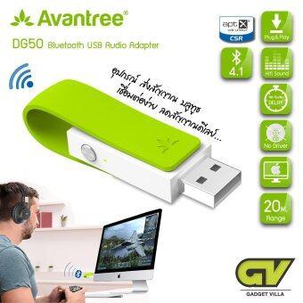 Avantree อุปกรณ์รับส่งสัญญาณเสียงเป็นบลูทูธ ใช้กับคอมพิวเตอร์ Windows / iMac Apt-X Low-Latency เชื่อมต่อได้ 2 อุปกรณ์พร้อมกัน เสียบแล้วใช้งานได้เลย รุ่น DG50 / aptX Low Latency Bluetooth Audio Adapter Transmitter Driver-free USB Dongle