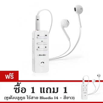 Karabada หูฟังสเตอริโอ earphone บลูทูธ หูฟัง ไร้สาย Bluedio I4 Bluetooth HIFI - สีขาว (ซื้อ 1 แถม 1 - สีขาว)