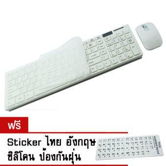 ULTRA THIN 2.4G Wireless Combo SET Keyboard + Mouse ชุดเมาส์ คีย์บอร์ด ไร้สาย (สีขาว) แถมฟรี Stickerแป้นพิมพ์ไทยอังกฤษ