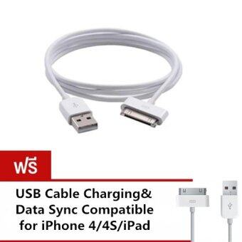 สายชาร์จ iphone4/4S/iPad (White) ฟรี USB Cable for iPhone 4