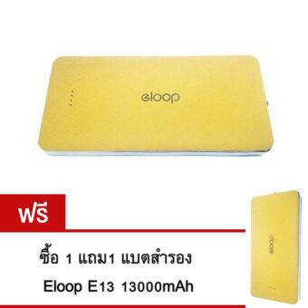 Eloop Powerbank E13 13000mAh - Gold (ซื้อ1แถม1 )