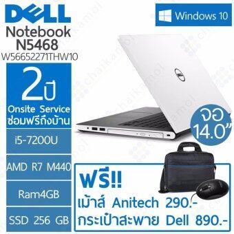"""Dell Notebook Inspiron 5468 W56652271THW10 14"""" / i5-7200U / AMD_M440 / 4GB / SSD 256GB / 2Y onsite (silver)"""