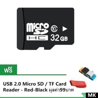 MK SHOP-Memory Card เมมโมรี่การ์ด Micro SD (SDHC) Class 10 32GB ฟรี USB 2.0 Micro SD / TF Card Reader - Red-Black มูลค่า99บาท