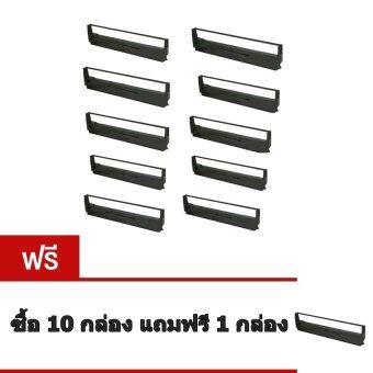 Ribbon Epson LQ2070/2180i/2190 ผ้าหมึก เทียบเท่า ทั้งตลับ 10กล่อง แถมฟรี 1กล่อง