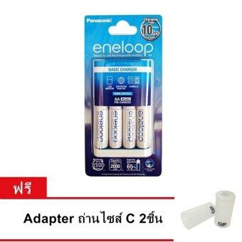 Panasonic ชุดชาร์จ Eneloop + ถ่านชาร์จ AA 4 ก้อน (สีขาว) ฟรี Adapter ไซส์ C 2ชิ้น