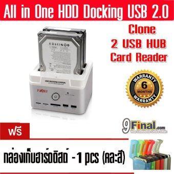 """WLX 895U2SC by 9final 2 BAY HDD Docking USB 2.0 to 2.5"""" 3.5"""" + clone +USB HUB + Memory Reader ( No Harddisk) ฟรี..กล่องใส่ harddisk 1 box ( คละสี)"""