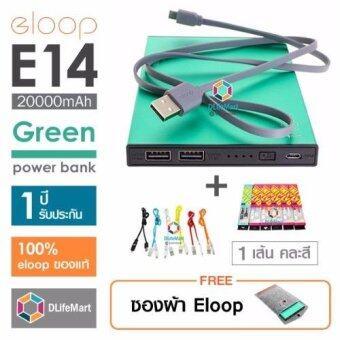Eloop E14 20000mAh Power Bank (สีเขียว) + สายชาร์จ Eloop 2in1 Cable แท้ (คละสี) แถมฟรี ซองผ้า eloop e14