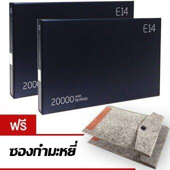 Eloop Power Bank 20000 mAh Sets 2 รุ่น E14 - สีดำ (ฟรี ซองกำมะหยี่่)