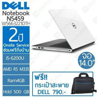"Dell Inspiron 5459-W56632210TH 14""HD / i5-6200U / R5 M335 / 4GB / 500GB (White)"