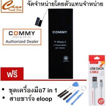 Commy แบตเตอรี่ iPhone 5 ฟรี ชุดเครื่องมือ 7in1 + สายชาร์จ eloop ตรงรุ่น