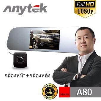 Anytek กล้องติดรถยนต์ รุ่น A80 Car DVR Camera Recorder 5
