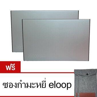 Eloop Power Bank 20000mAh รุ่น E14 แพ็คคู่ (สีเงิน) ฟรี ซองกำมะหยี่