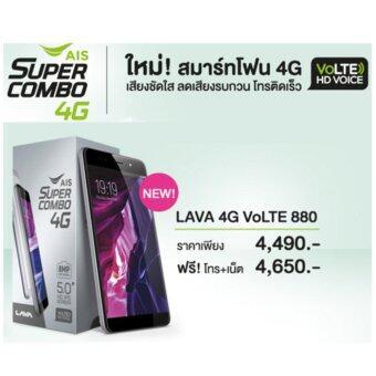 Lava AIS Super Combo