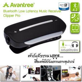 Avantree ตัวรับสัญญาณบลูทูธ แบบหนีบ มีไมค์โครโฟน ในตัวพร้อมหูฟัง เชื่อมต่อสมาร์ทโฟนได้พร้อมกัน 2 เครื่อง รุ่น Clipper Pro / aptX LOW LATENCY Bluetooth Audio Adapter for Headphones with Clip Wireless Receiver with Microphone for Handsfree Call and Music