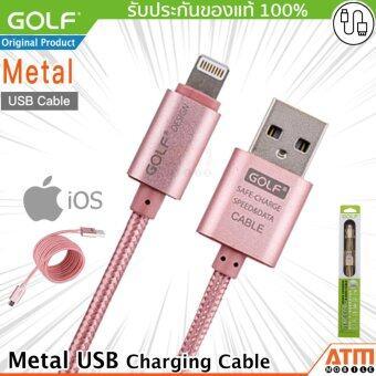 Golf สายชาร์จ Lightning แบบถัก Metal Quick Charge/Data Cable สำหรับ iPhone/iPad (สีชมพู)