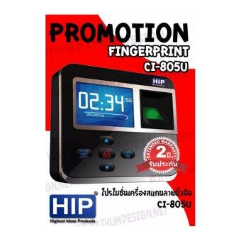 Promotion Fingerprint HIP Ci805U