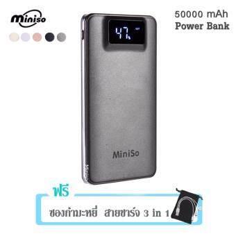Miniso Power Bank R2 10000 mAhแถมฟรี ซองกำมะหยี่ สายชาร์จ3in1