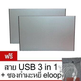 Eloop Power Bank 20000mAh รุ่น E14 แพ็คคู่ (สีเงิน) ฟรี สาย USB+ซองกำมะหยี่